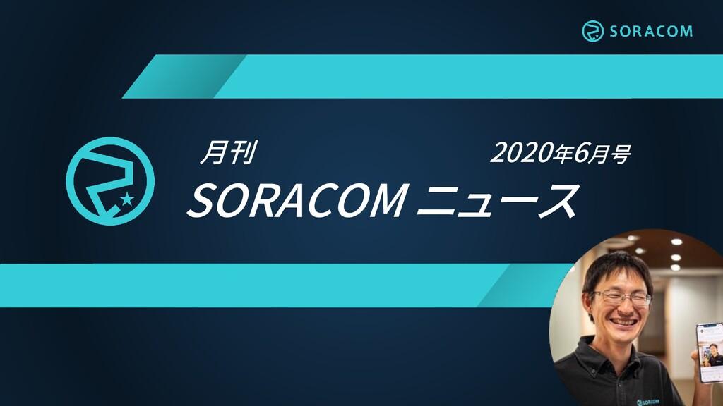 月刊 SORACOM ニュース 2020年3月 2020年6月号