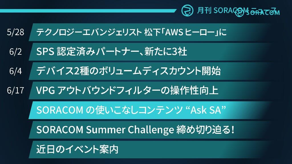 """SORACOM の使いこなしコンテンツ """"Ask SA"""""""