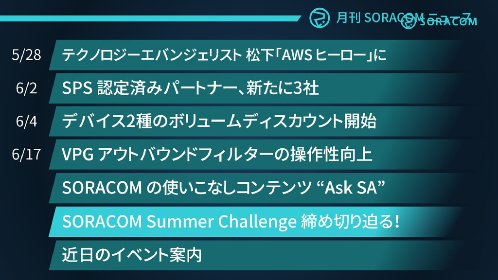 SORACOM Summer Challenge 締め切り迫る!