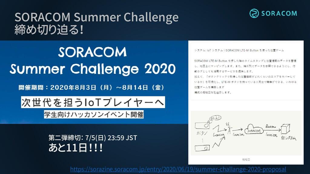 SORACOM Summer Challenge 締め切り迫る! https://sorazi...