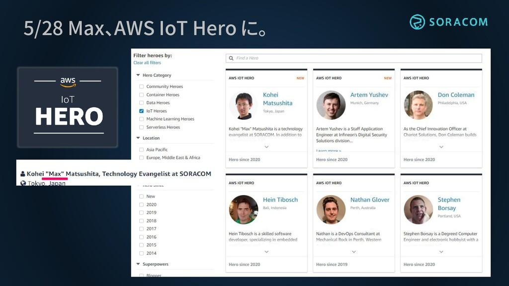 5/28 Max、AWS IoT Hero に。
