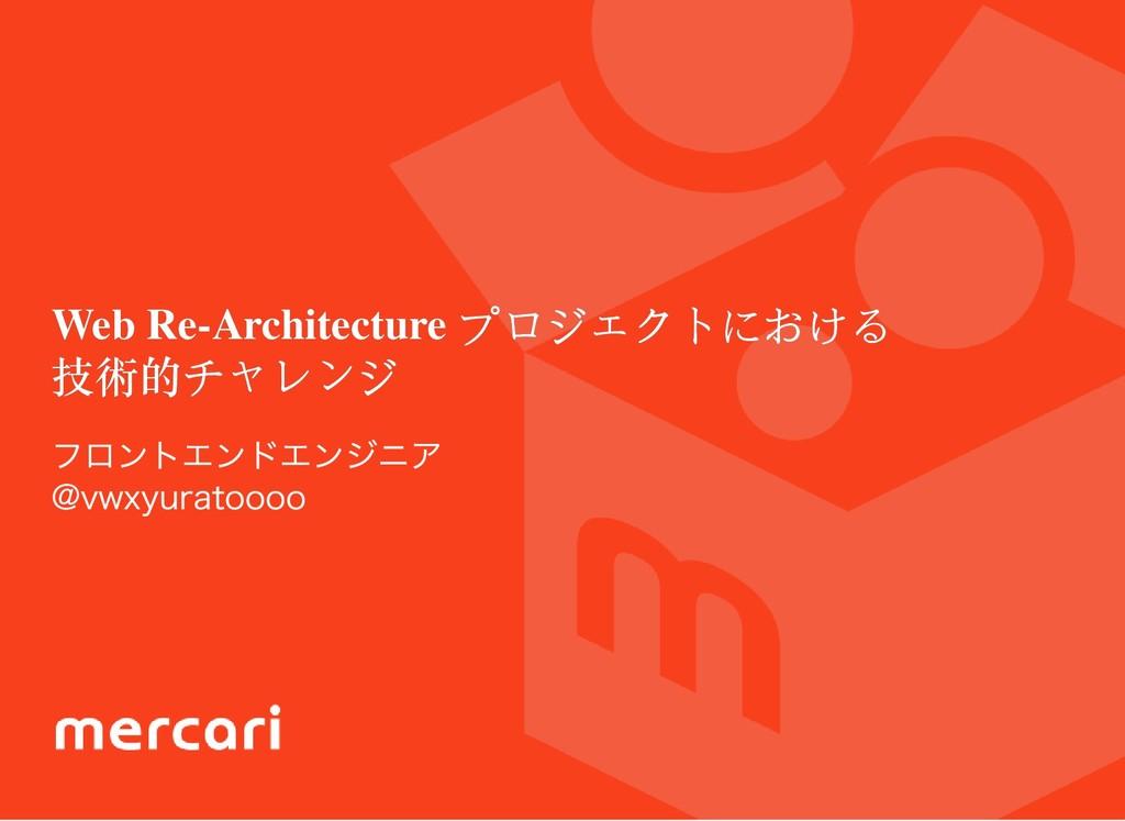 Web Re-Architecture プロジェクトにおける Web Re-Architect...
