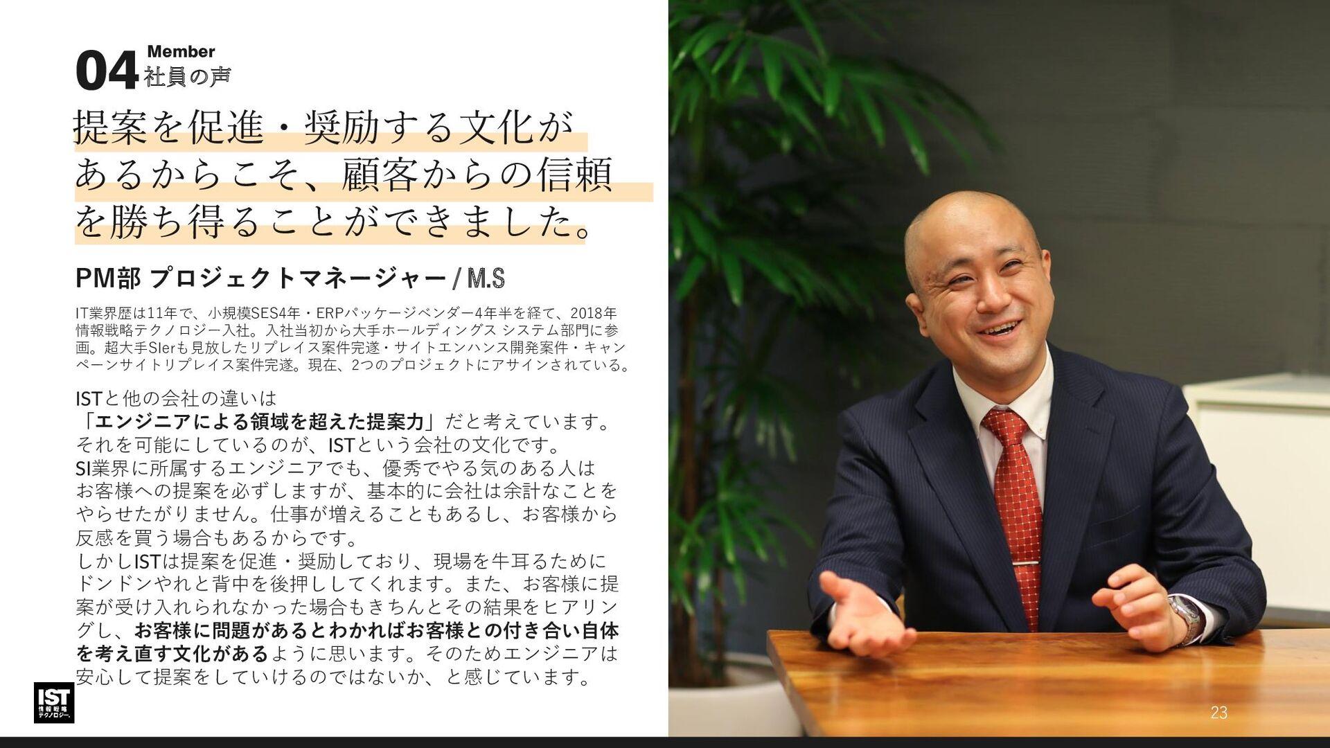 ラインマネジメント 部長/課長/主任 待遇 / キャリアパス 待遇・環境 03 組織マネジメン...