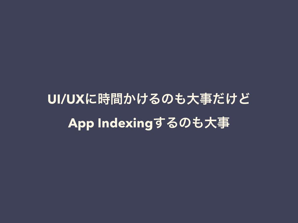 UI/UXʹ͔͚ؒΔͷେ͚ͩͲ App Indexing͢Δͷେ