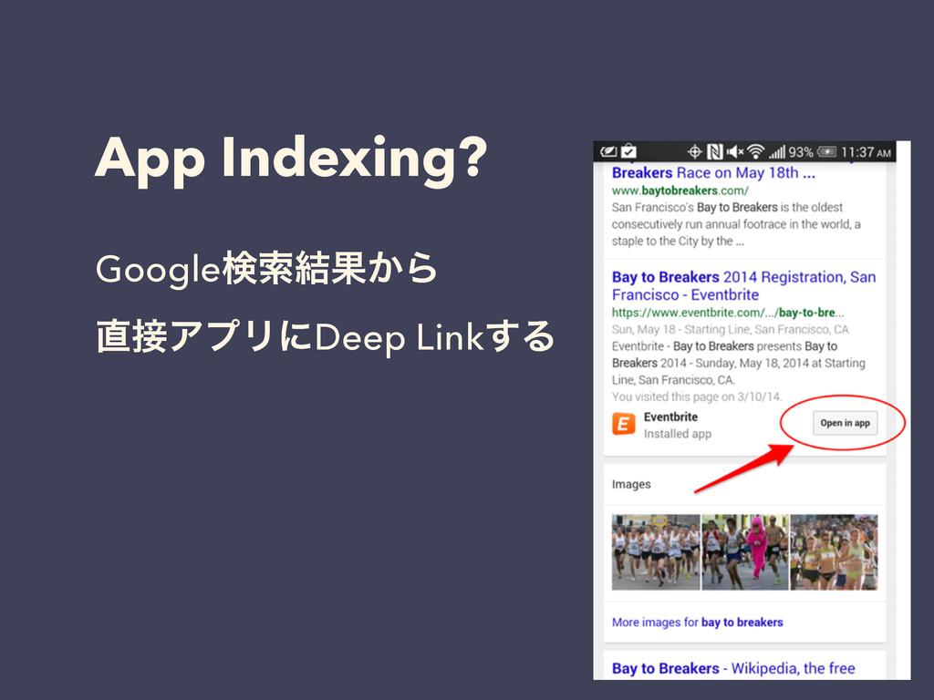 App Indexing? Googleݕࡧ݁Ռ͔Β ΞϓϦʹDeep Link͢Δ