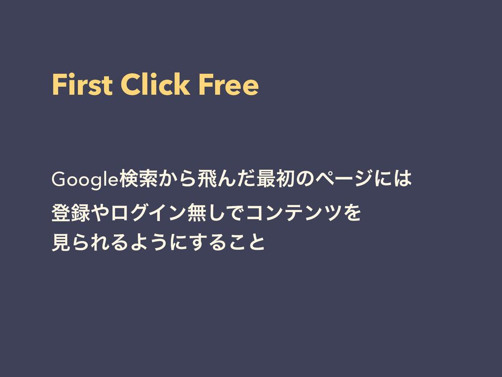 First Click Free Googleݕࡧ͔ΒඈΜͩ࠷ॳͷϖʔδʹ ొϩάΠϯແ...