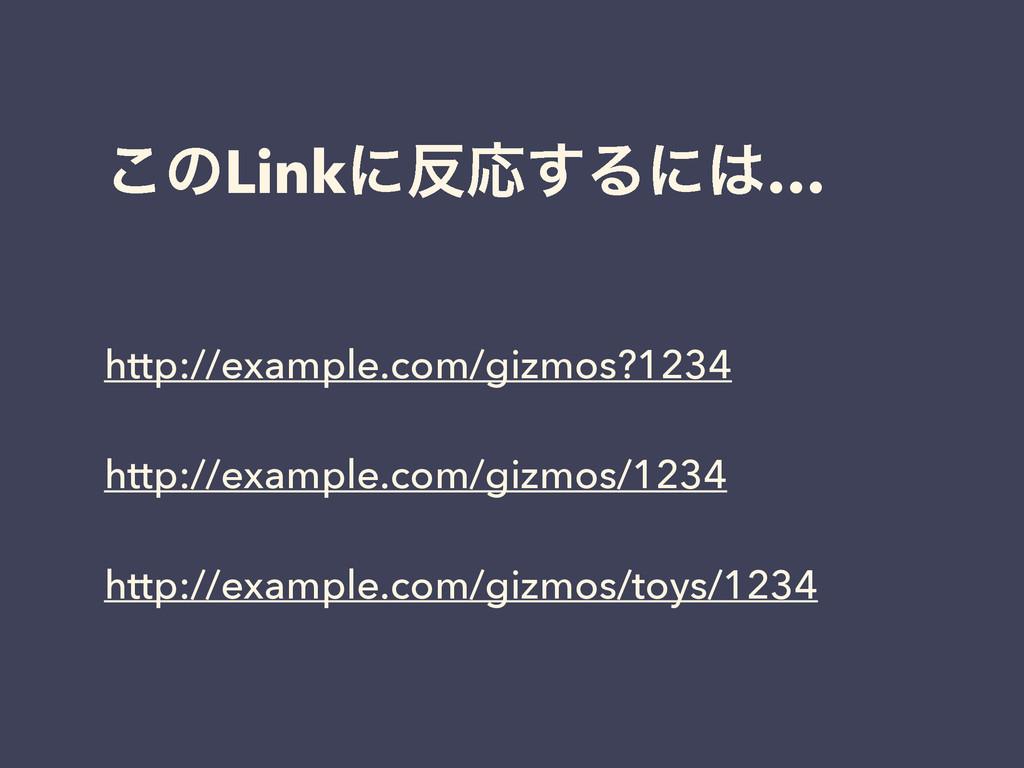 ͜ͷLinkʹԠ͢Δʹ… http://example.com/gizmos?1234 !...