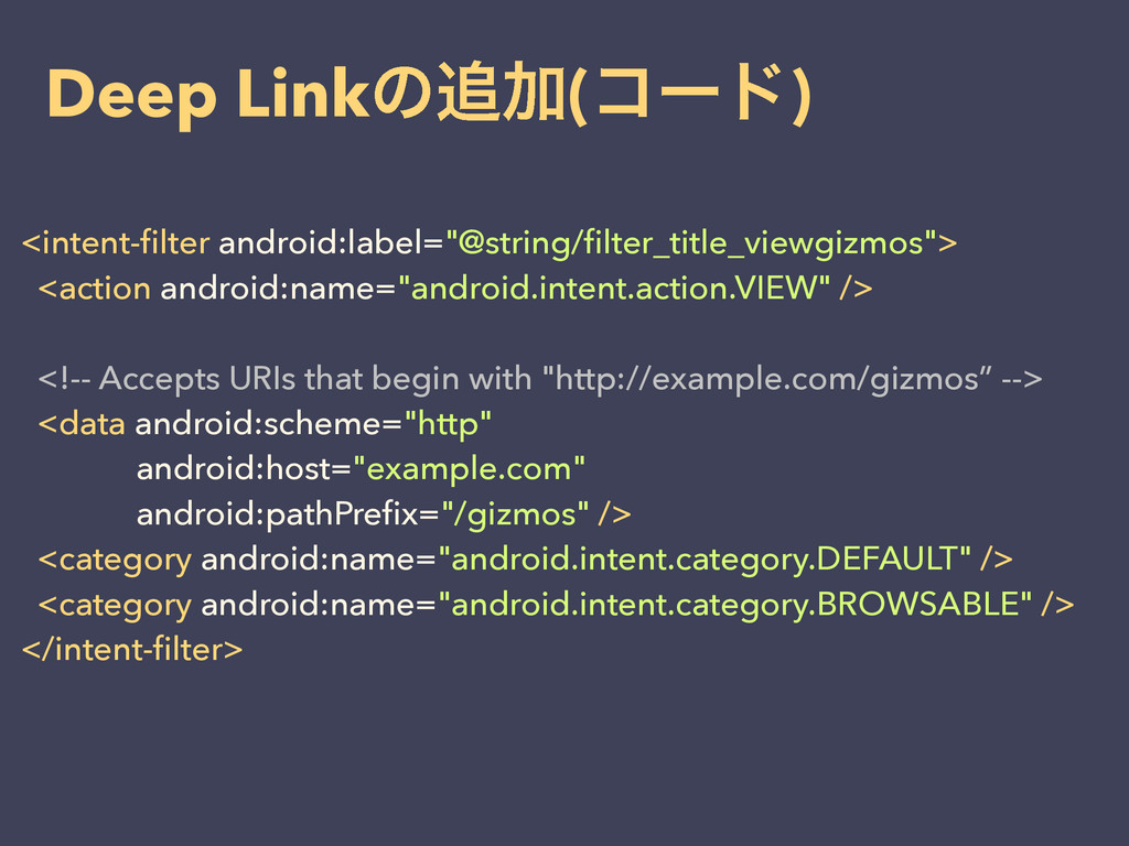 """! <intent-filter android:label=""""@string/filter_ti..."""