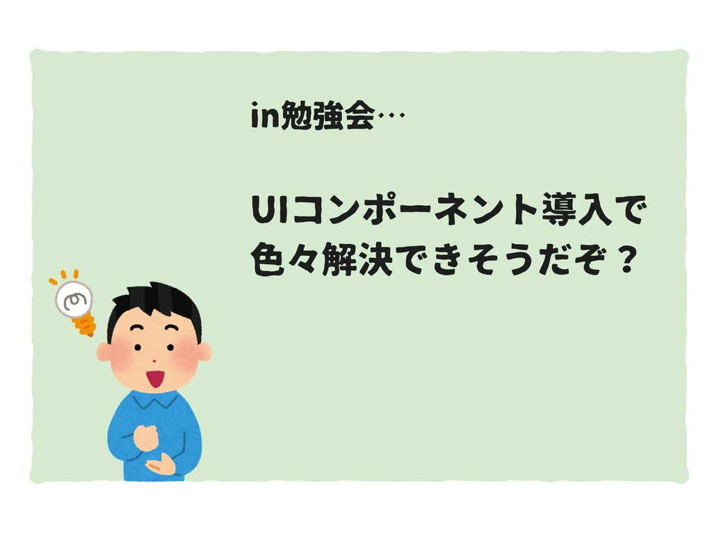 JOษڧձʜ 6*ίϯϙʔωϯτಋೖͰ ৭ʑղܾͰ͖ͦ͏ͩͧʁ