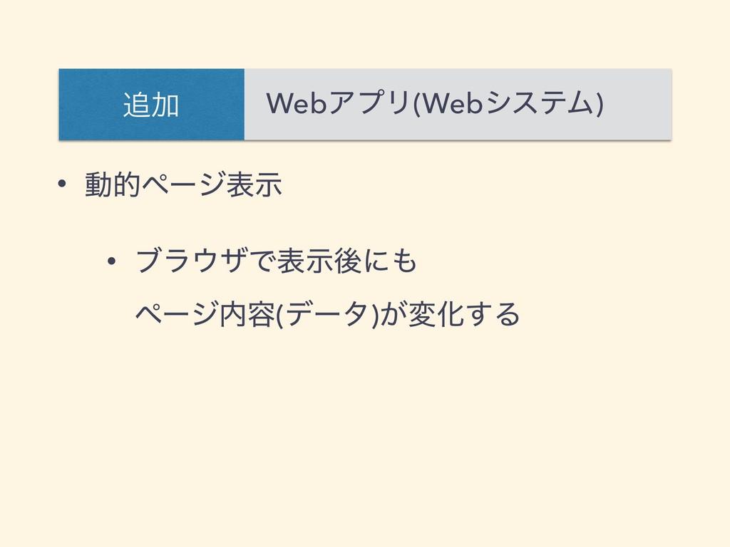 • ಈతϖʔδදࣔ • ϒϥβͰදࣔޙʹ ϖʔδ༰(σʔλ)͕มԽ͢Δ Ճ WebΞ...