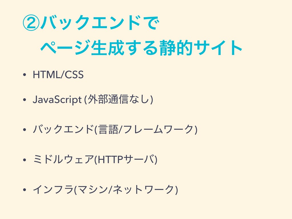 ᶄόοΫΤϯυͰ ɹϖʔδੜ͢Δ੩తαΠτ • HTML/CSS • JavaScript...