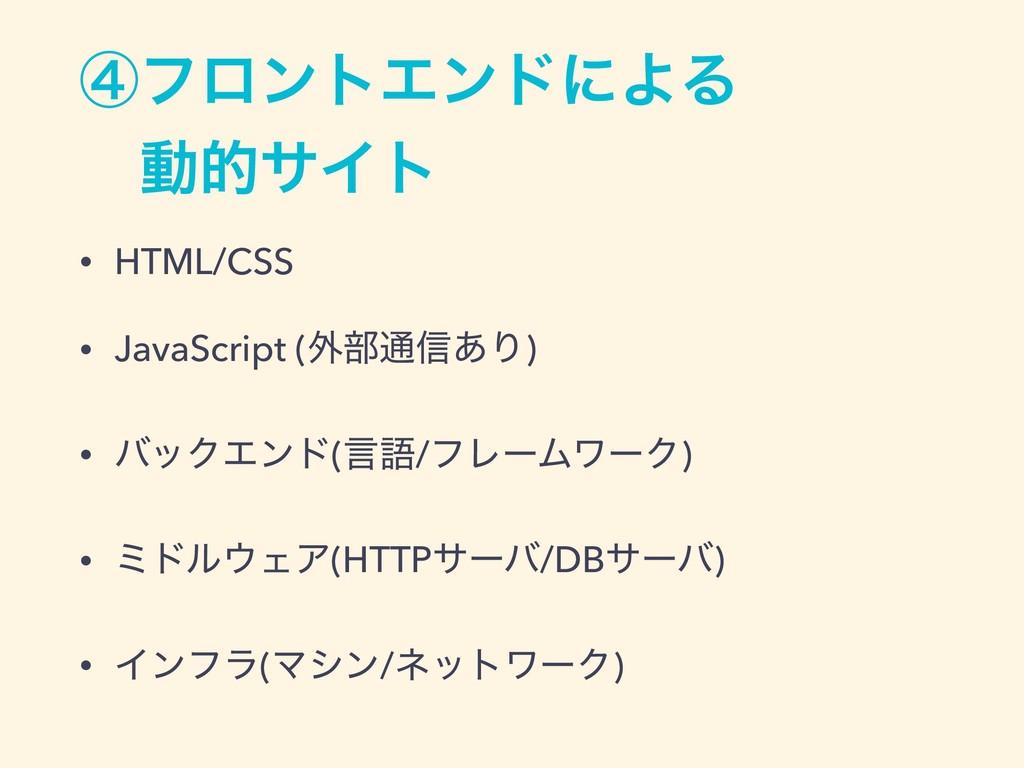ᶆϑϩϯτΤϯυʹΑΔ ɹಈతαΠτ • HTML/CSS • JavaScript (֎෦...