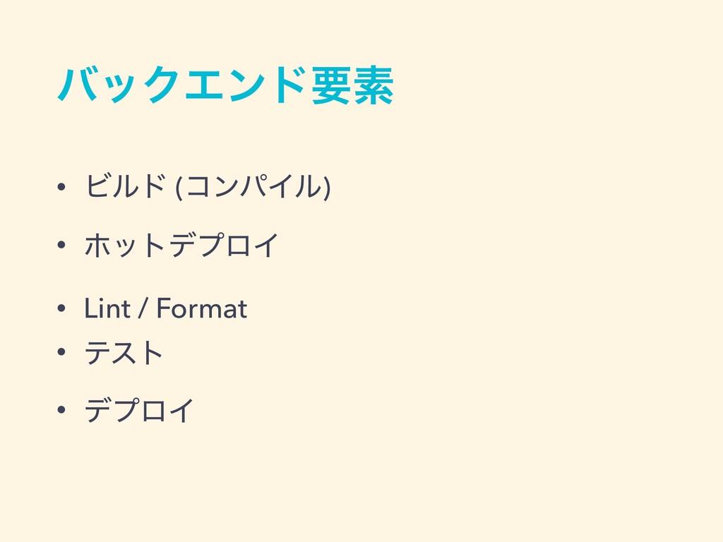 όοΫΤϯυཁૉ • Ϗϧυ (ίϯύΠϧ) • ϗοτσϓϩΠ • Lint / Forma...