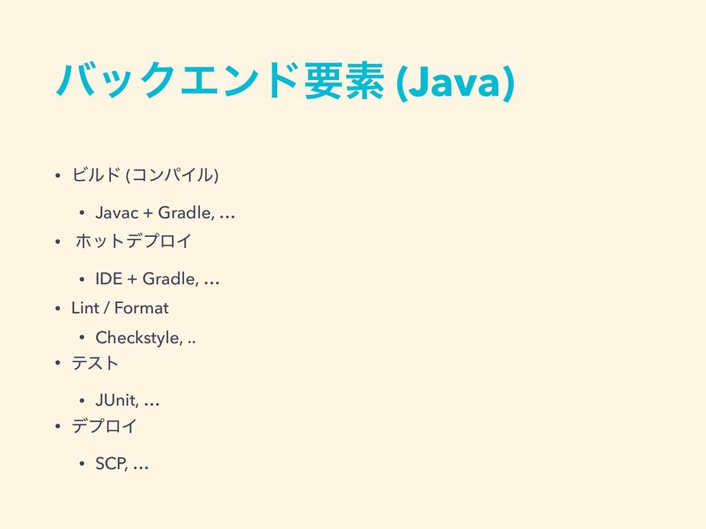 όοΫΤϯυཁૉ (Java) • Ϗϧυ (ίϯύΠϧ) • Javac + Gradle,...