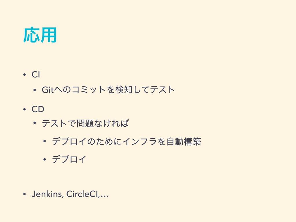 Ԡ༻ • CI • GitͷίϛοτΛݕͯ͠ςετ • CD • ςετͰͳ͚Ε •...