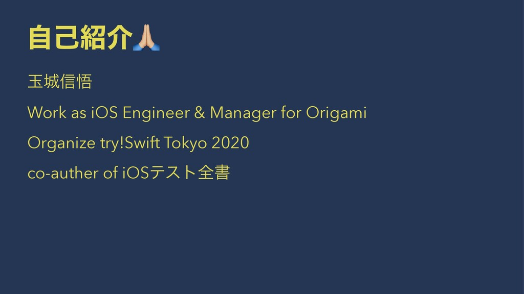 ࣗݾհ ! ۄ৴ޛ Work as iOS Engineer & Manager for ...