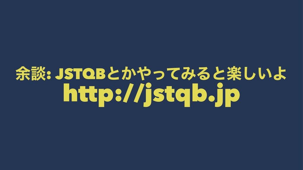 ༨ஊ: JSTQBͱ͔ͬͯΈΔͱָ͍͠Α http://jstqb.jp