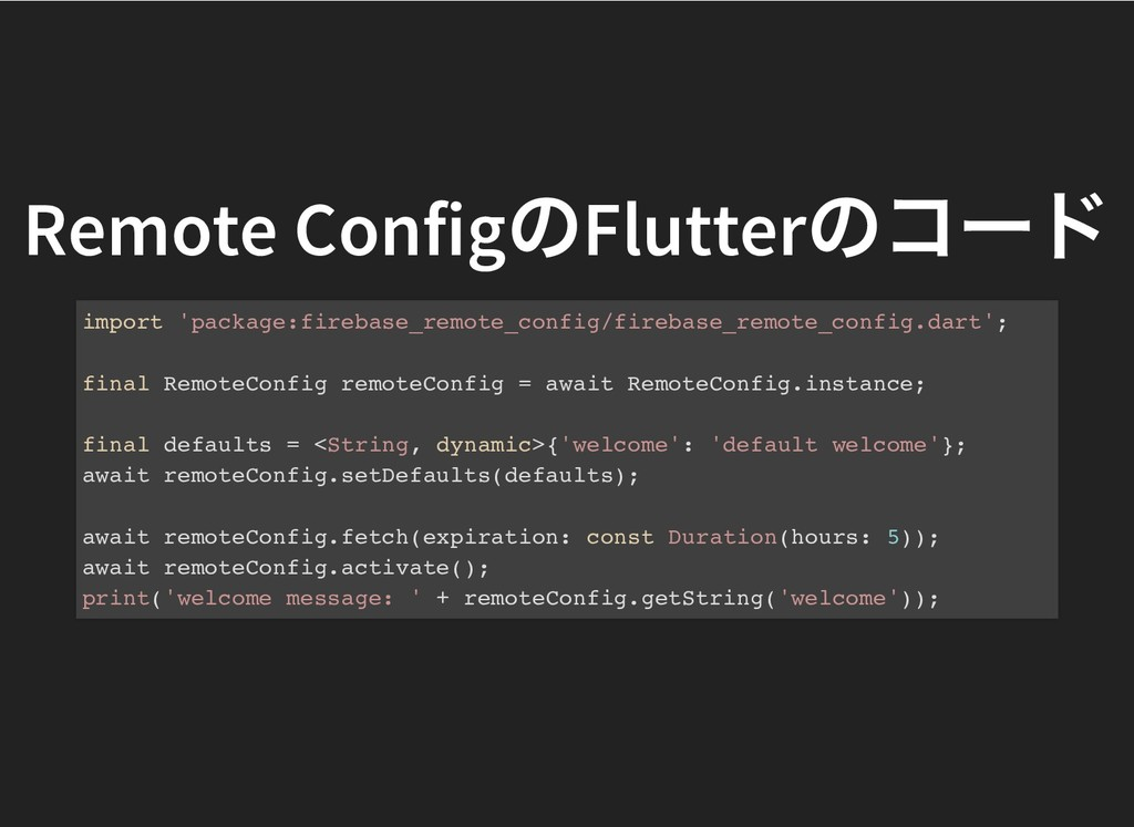 Remote Config のFlutter のコード Remote Config のFlut...