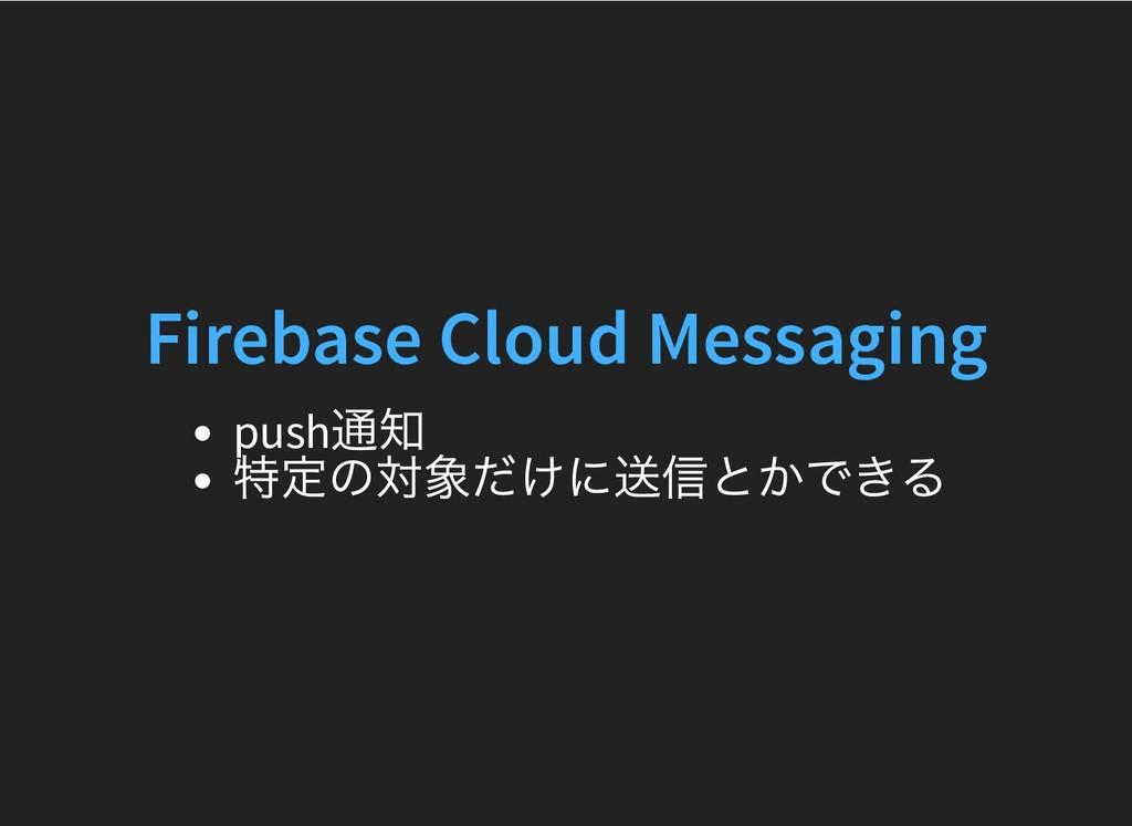 push 通知 特定の対象だけに送信とかできる Firebase Cloud Messagin...