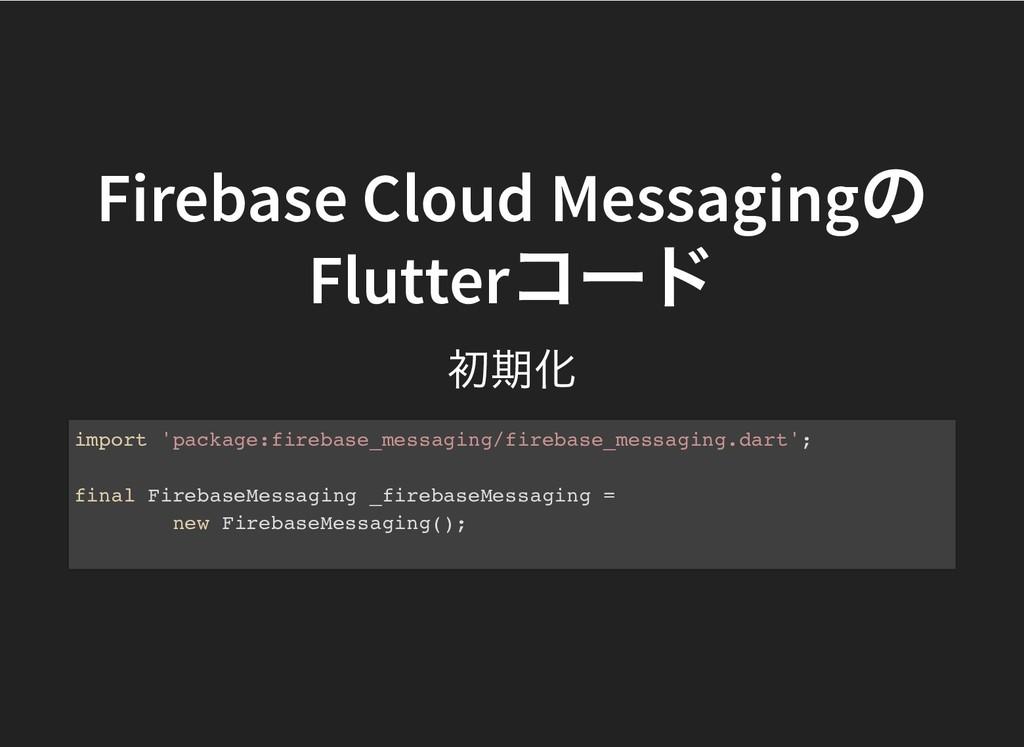 Firebase Cloud Messaging の Firebase Cloud Messa...