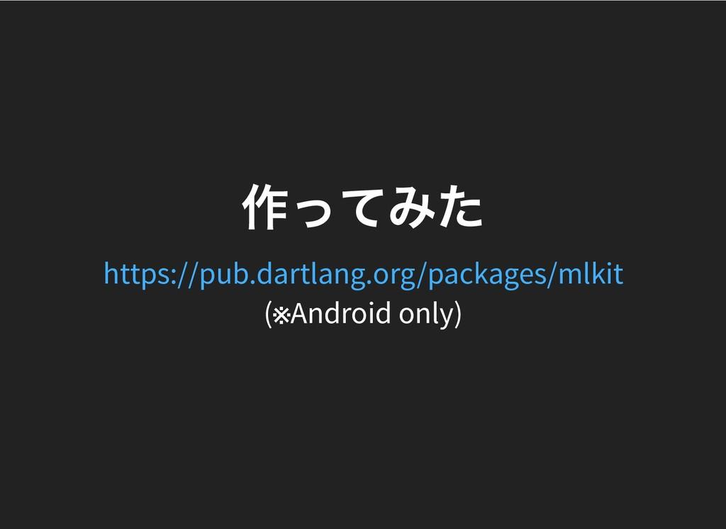 作ってみた 作ってみた (※Android only) https://pub.dartlan...