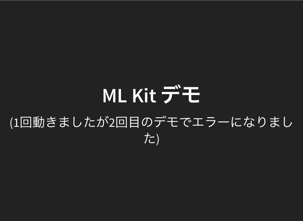 ML Kit デモ ML Kit デモ (1 回動きましたが2 回目のデモでエラーになりまし ...