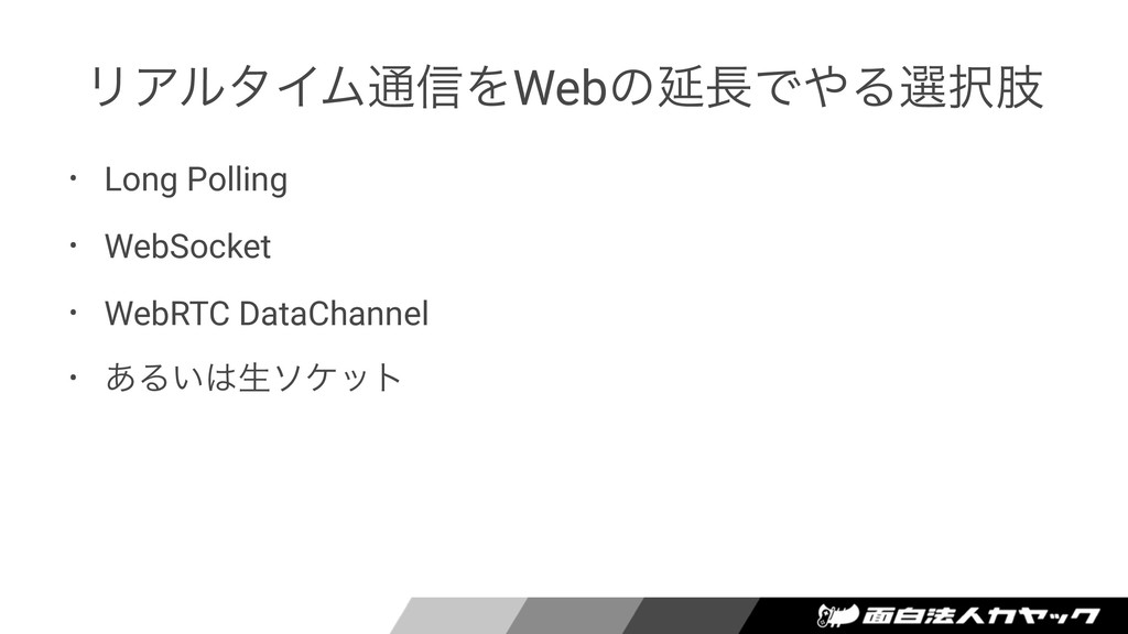 ϦΞϧλΠϜ௨৴ΛWebͷԆͰΔબࢶ • Long Polling • WebSocke...
