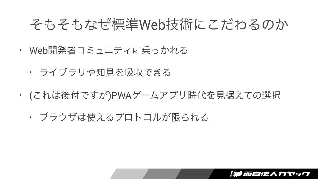 ͦͦͳͥඪ४Webٕज़ʹͩ͜ΘΔͷ͔ • Web։ൃऀίϛϡχςΟʹ͔ͬΕΔ • ϥΠϒ...