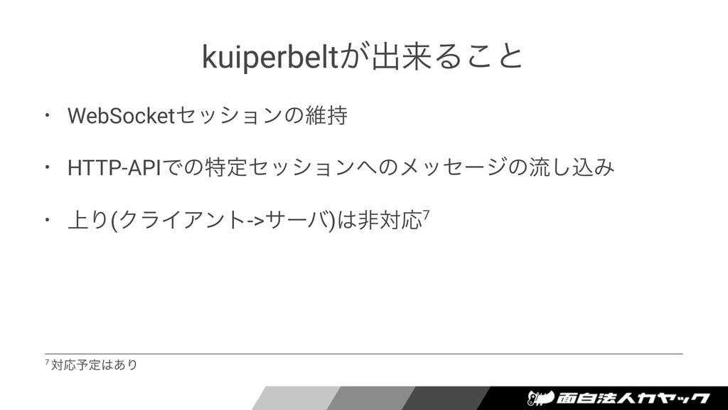 kuiperbelt͕ग़དྷΔ͜ͱ • WebSocketηογϣϯͷҡ • HTTP-API...