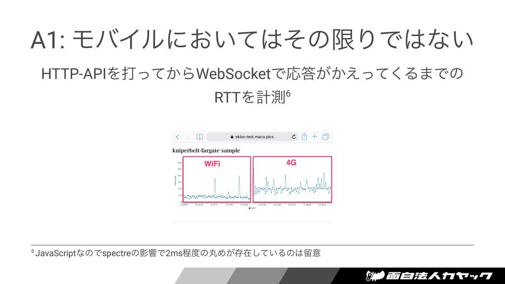 A1: ϞόΠϧʹ͓͍ͯͦͷݶΓͰͳ͍ HTTP-APIΛଧ͔ͬͯΒWebSocketͰԠ...
