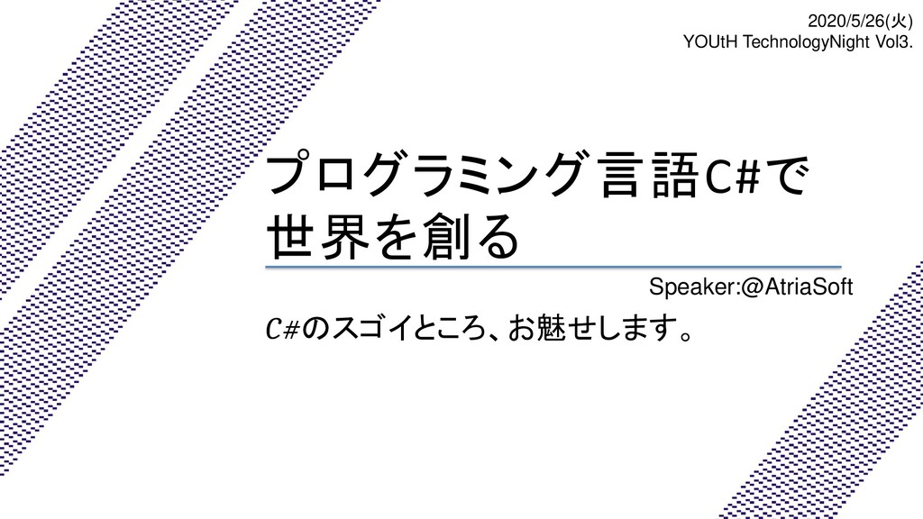 プログラミング言語C#で 世界を創る C#のスゴイところ、お魅せします。 Speaker:@A...