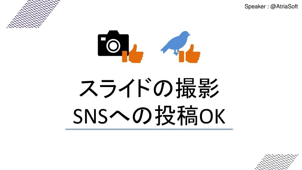 スライドの撮影 SNSへの投稿OK Speaker : @AtriaSoft