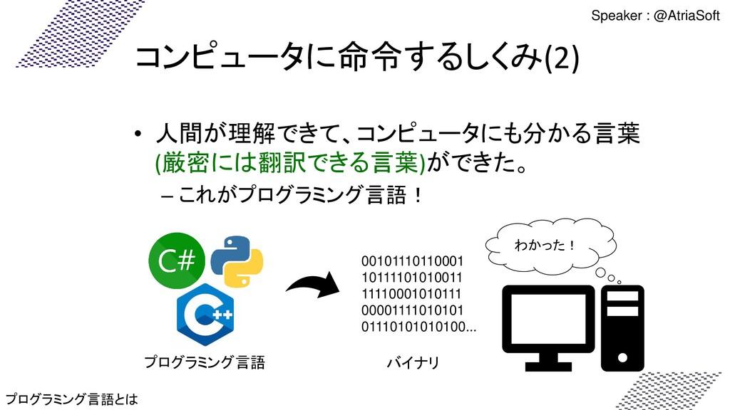 わかった! コンピュータに命令するしくみ(2) • 人間が理解できて、コンピュータにも分かる言...