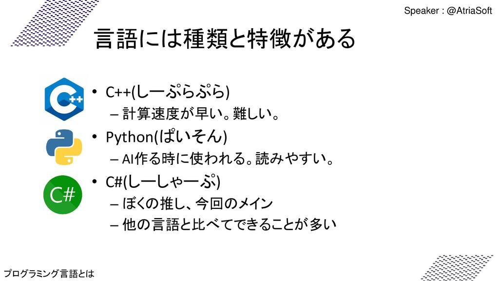 言語には種類と特徴がある • C++(しーぷらぷら) – 計算速度が早い。難しい。 • Pyt...