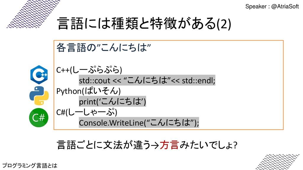 言語には種類と特徴がある(2) 言語ごとに文法が違う→方言みたいでしょ? プログラミング言語と...