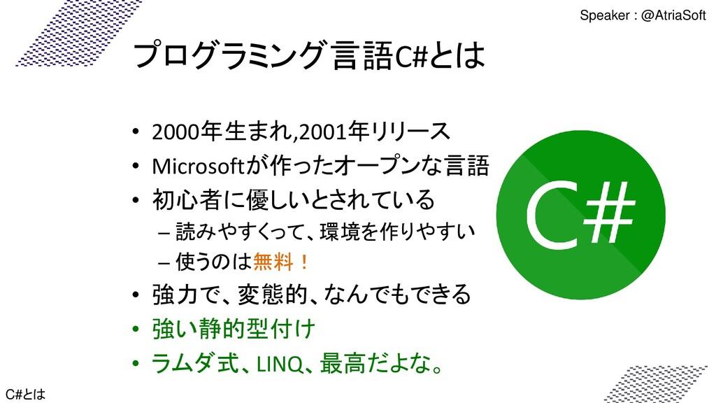 プログラミング言語C#とは • 2000年生まれ,2001年リリース • Microsoftが...