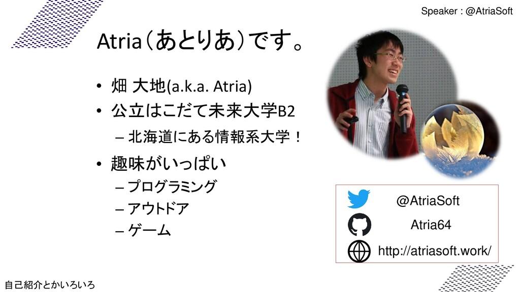 Atria(あとりあ)です。 @AtriaSoft http://atriasoft.work...