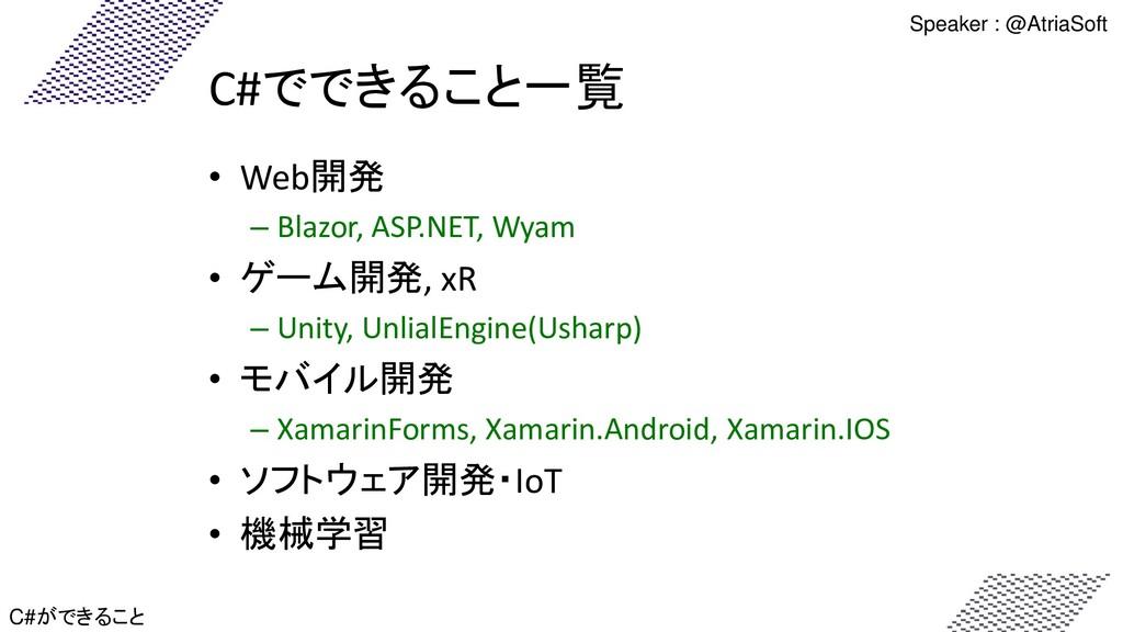 C#でできること一覧 • Web開発 – Blazor, ASP.NET, Wyam • ゲー...