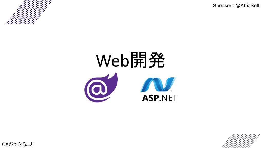 Web開発 C#ができること Speaker : @AtriaSoft