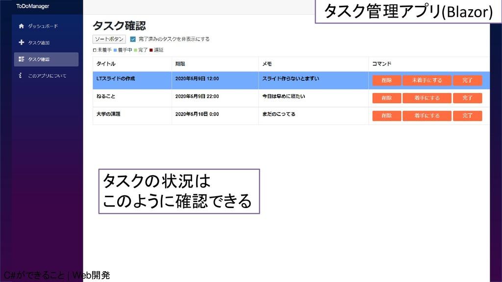 タスクの状況は このように確認できる タスク管理アプリ(Blazor) C#ができること   ...