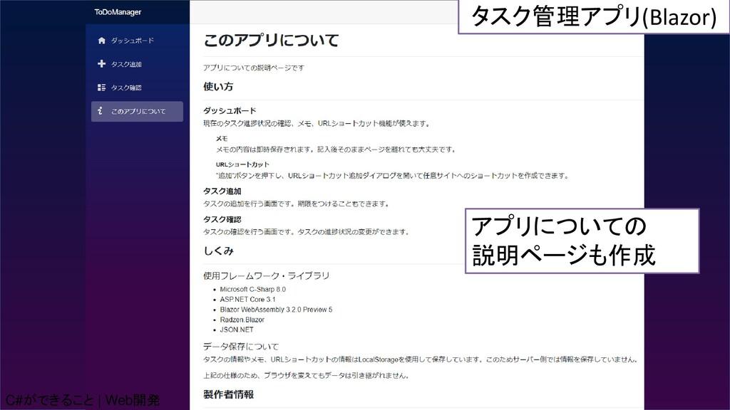 アプリについての 説明ページも作成 タスク管理アプリ(Blazor) C#ができること   W...