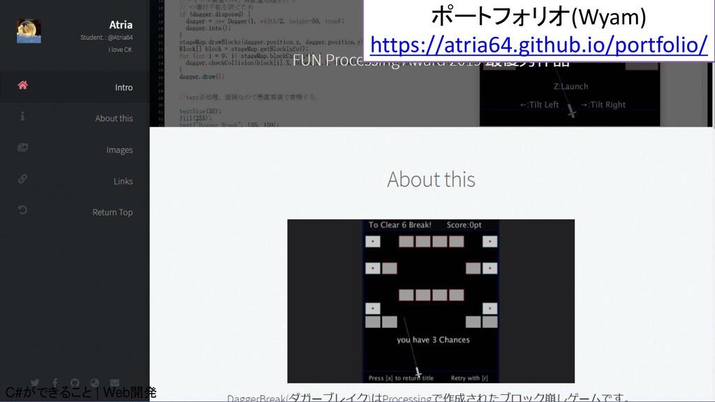ポートフォリオ(Wyam) https://atria64.github.io/portfol...