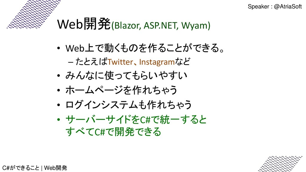 Web開発(Blazor, ASP.NET, Wyam) • Web上で動くものを作ることがで...