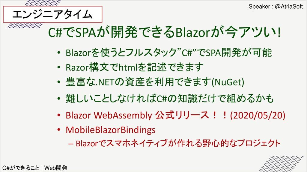 エンジニアタイム C#でSPAが開発できるBlazorが今アツい! • Blazorを使うとフ...