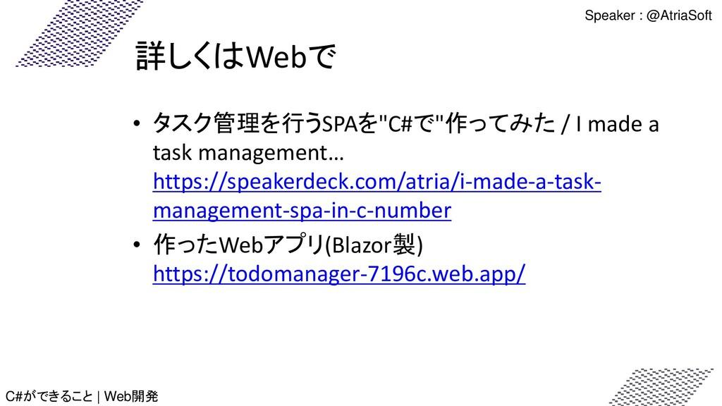 """詳しくはWebで • タスク管理を行うSPAを""""C#で""""作ってみた / I made a ta..."""