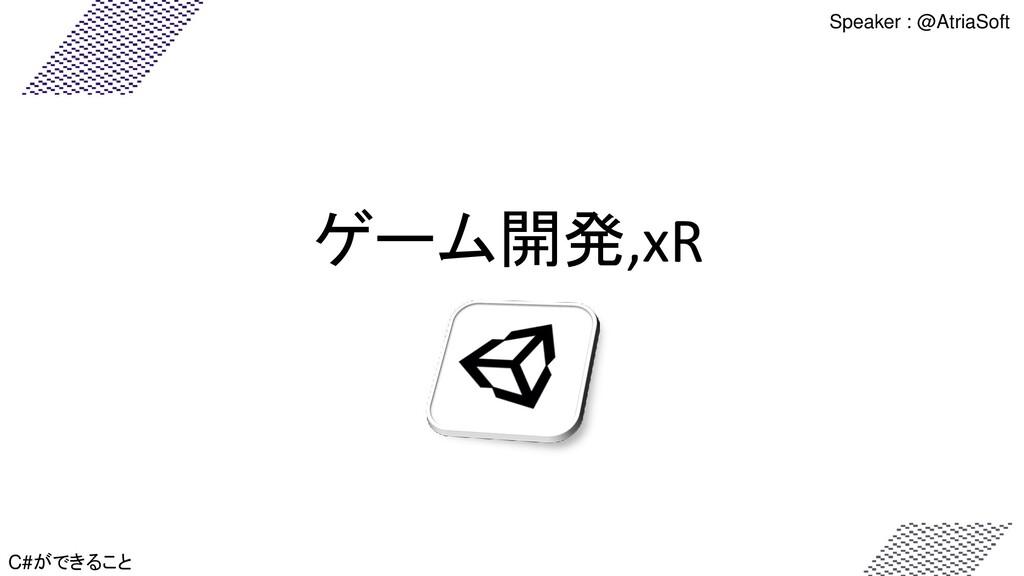 ゲーム開発,xR C#ができること Speaker : @AtriaSoft