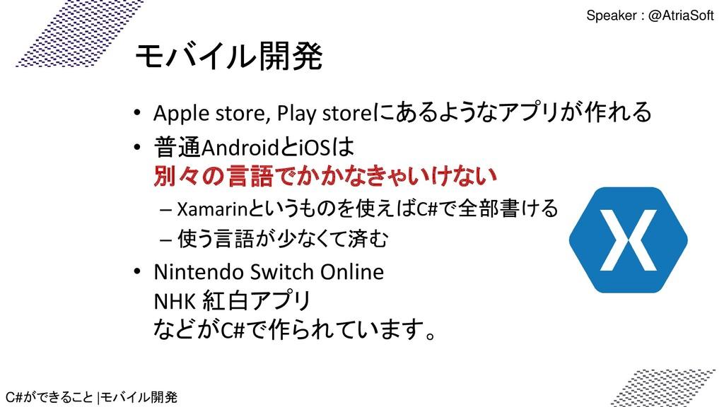 モバイル開発 • Apple store, Play storeにあるようなアプリが作れる •...