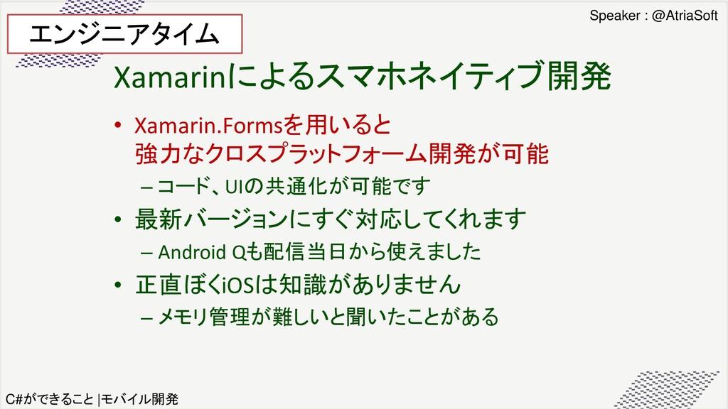 エンジニアタイム Xamarinによるスマホネイティブ開発 • Xamarin.Formsを用...