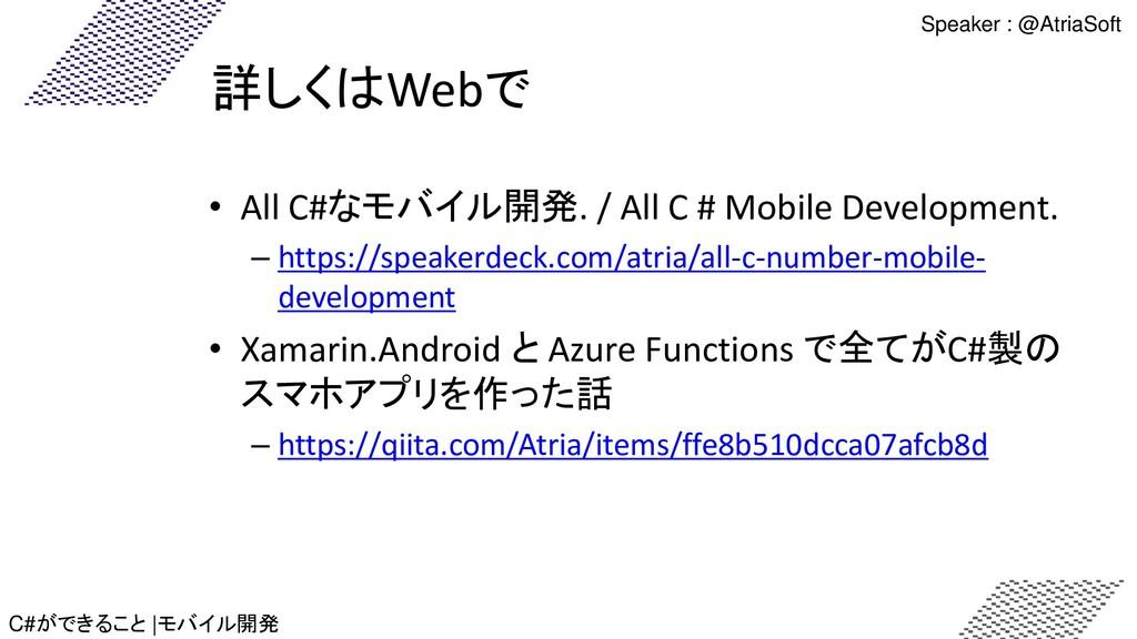 詳しくはWebで • All C#なモバイル開発. / All C # Mobile Deve...