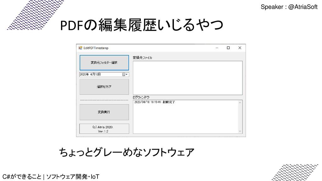 PDFの編集履歴いじるやつ ちょっとグレーめなソフトウェア Speaker : @AtriaS...